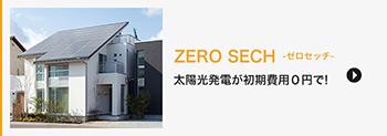 太陽光発電が初期費用0円で手に入る! ZERO SECH ゼロセッチ