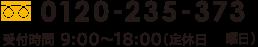 受付時間 9:00~18:00 定休日 水曜日 茨城の連絡先フリーダイヤル0120-235-373 神奈川の連絡先フリーダイヤル0120-683-555